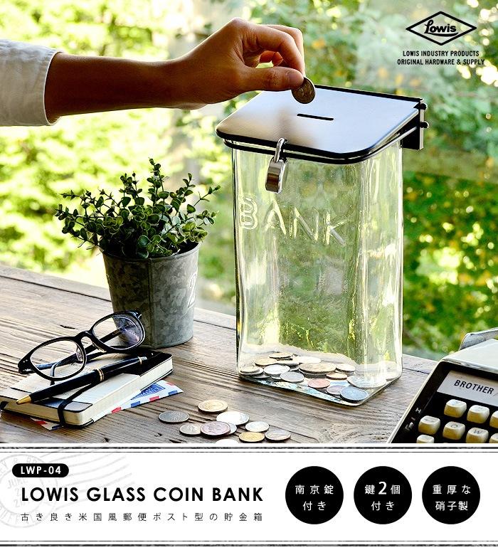 Lowis Industry ルイスインダストリー LOWIS GLASS COIN BANK ルイスグラスコインバンク 貯金箱 お札 500玉 おしゃれ おもしろ かわいい 大きい 北欧 アメリカ ビンテージ レトロ ポスト スタンド 郵便受け