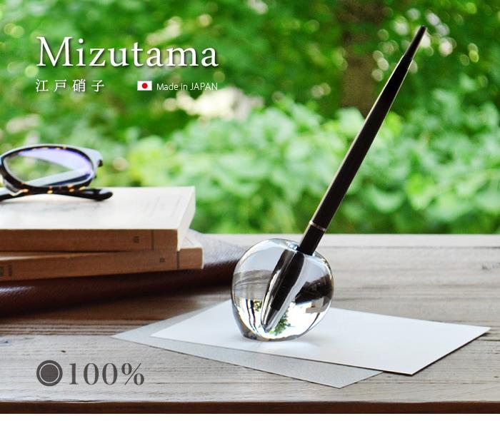 ペンスタンド 1本 おしゃれ ペンたて 水たま 100% Mizutama 送料無料 父の日 母の日 ペン立て ガラス ペン ボールペン 黒 高級 ブラック ゼブラ 文房具 収納 贈り物 プレゼント japanese