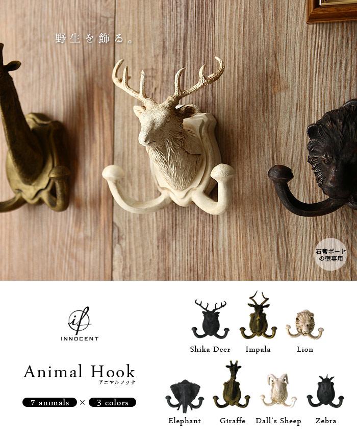 壁面フック インテリア アニマルフック Animal Hook 北欧 ビンテージ アニマル フック ハンガー