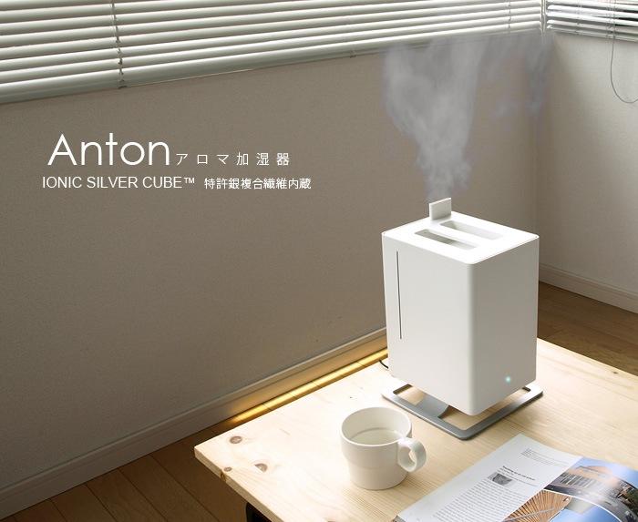 ANTON 加湿器 アロマ加湿器 超音波式加湿器
