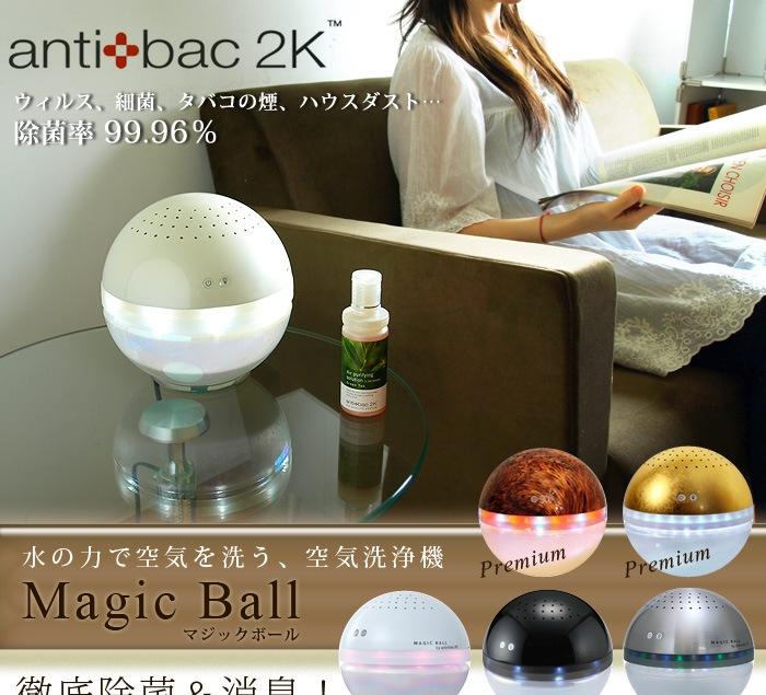 anti bac2k マジックボール magic ball アンティバック