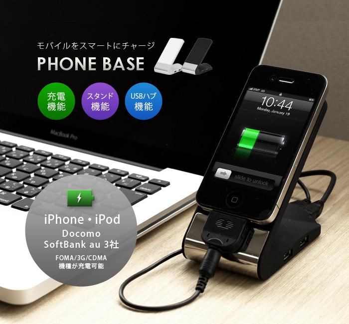 携帯電話 ケータイ モバイル iPhone アイフォン アイフォーン 充電器 チャージャー スタンド DOCK USB USBHUB USBハブ ハブ