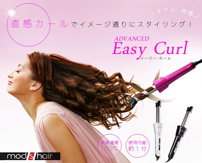 mod's hair モッズヘア モッズ・ヘア モッズヘアー easy curl advanced イージーカール アドバンス カールアイロン ストレートアイロン サロン仕様 最高温度180℃