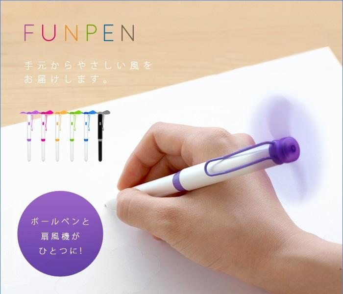 扇風機 ボールペン ペン ファンペン ペンファン 小型扇風機 FAN PENFAN FANPEN せんぷうき 熱中症対策