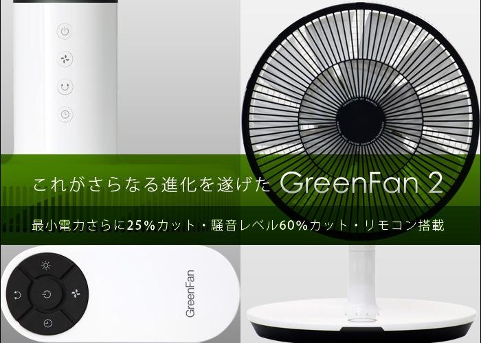 グリーンファン2 バルミューダ グリーンファン 扇風機