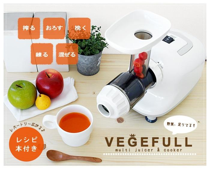 ベジフルzenkenZJ-B1マルチ野菜ジューサー&クッカー
