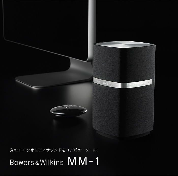 B&W B&W MM-1 Bowers & Wilkins Bowers&Wilkins Bowers & Wilkins Bowers&Wilkins PCスピーカー