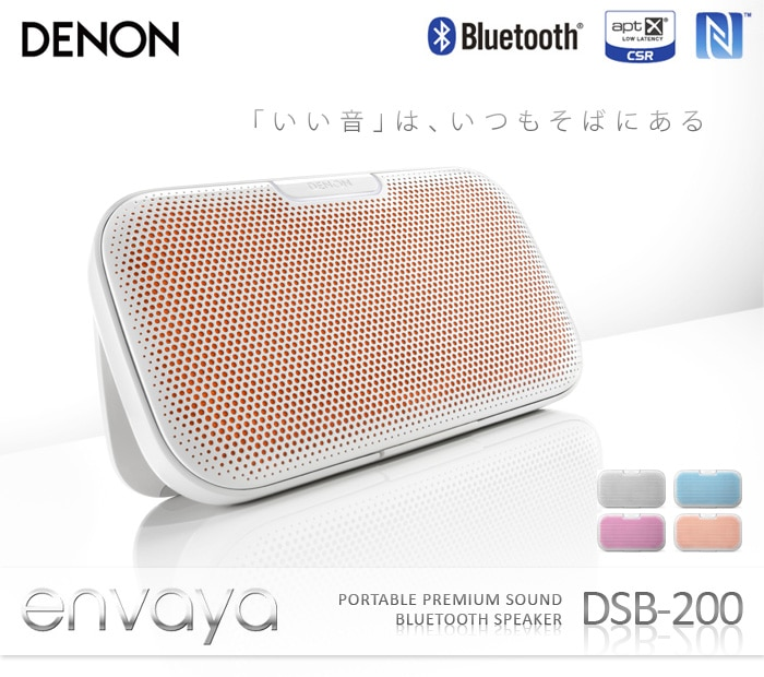 Denon ポータブル Bluetoothスピーカー Envaya DSB-200 スピーカー Bluetooth 3.0 AAC atpX NFC Hi-Fi デノン WH ホワイト スマートフォン 携帯 充電器 バッテリー コンパクト サウンド