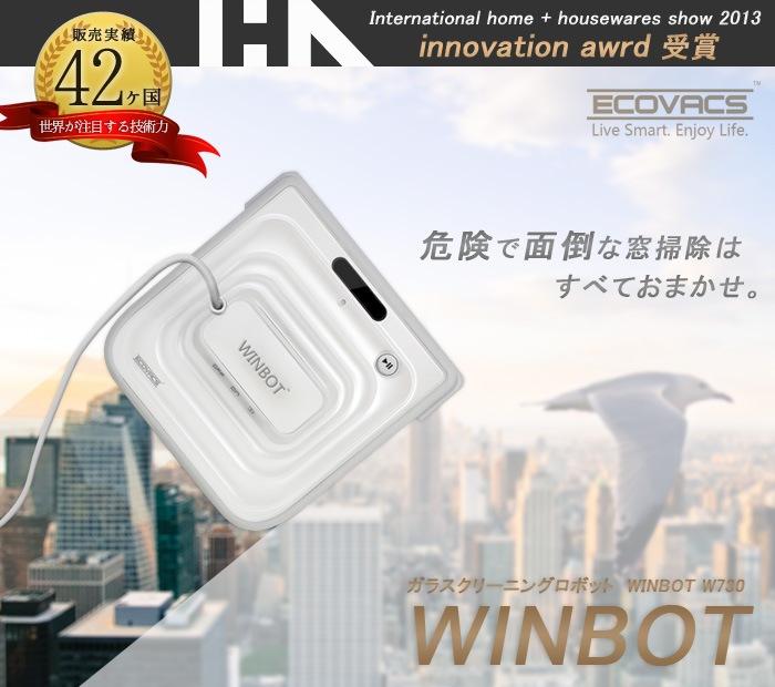窓掃除ロボット Winbot ウィンボット ECOVACS お掃除ロボット 窓用ロボット ガラスクリーナー 窓 掃除 窓ガラス