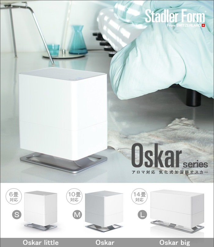 stadler form ステッドラー フォーム Oskar オスカー エバポレーター 気化式加湿器
