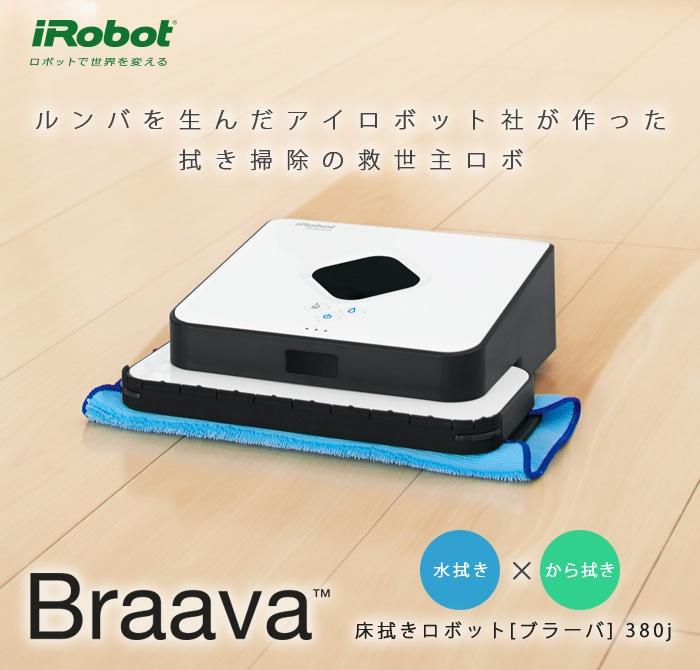 ブラーバ380j お掃除ロボット 床拭きロボット お掃除ロボ 正規品 アイロボット ブラーバ iRobot Braava 380j 水拭き 乾拭き から拭き 雑巾がけ 静音