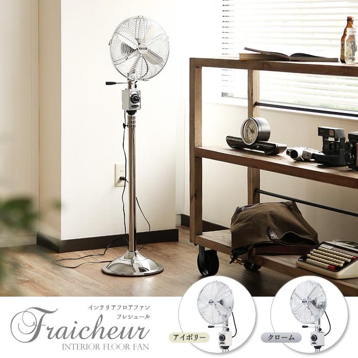 扇風機 サーキュレーター おしゃれ フレシェール ファン Fraicheur Fan レトロ クラシカル オシャレ かわいい インテリア 省エネ 節電 フロアファン 空気循環器 せんぷうき サーキュ