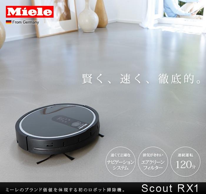 ミーレ 掃除機 ロボットクリーナー 正規品 Miele ロボット掃除機 Scout RX1 掃除機 コードレス 人工知能 ブラック 家電 インテリア お掃除 自動 ロボット