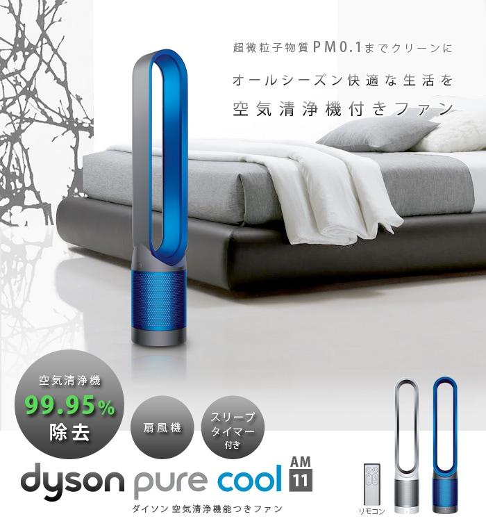 日本正規品 ダイソン ピュア クール AM11 送料無料  Dyson Pure Cool 空気清浄機能付ファン 国内正規 空気清浄機 ファン おしゃれ 扇風機 首振りタイマー サーキュレーター 消臭 タバコ
