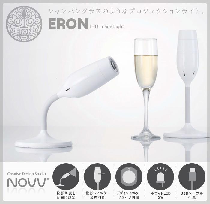 プロジェクションライト プロジェクター ライト エロン LED イメージ ライト NOVV ERON LED Image Light 照明 照明器具 間接照明 LED 北欧 おしゃれ 雑貨 ギフト