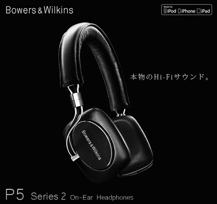 B&W ヘッドフォン P5シリーズ2 Bowers & Wilkins P5 Series 2 P5 S2 バウワース&ウィルキンス おしゃれ 高音質 ヘッドホン ブラック 黒 Hi-Fi iPhone 携帯 マイクロフォンケーブル アイフォン