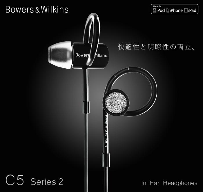 B&W ヘッドフォン C5シリーズ2 Bowers & Wilkins C5 Series 2 C5 S2 バウワース&ウィルキンス おしゃれ 高音質 ヘッドホン イヤフォン ブラック 黒 iPhone 携帯 マイクロフォンケーブル アイフォン