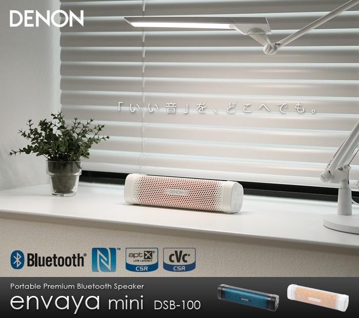 ポータブル スピーカー Bluetooth Denon ポータブル Bluetoothスピーカー Envaya Mini DSB-100 ハンズフリー スピーカー スマートフォン bluetooth 充電 防沫 バッテリー コンパクト アウトドア 小型