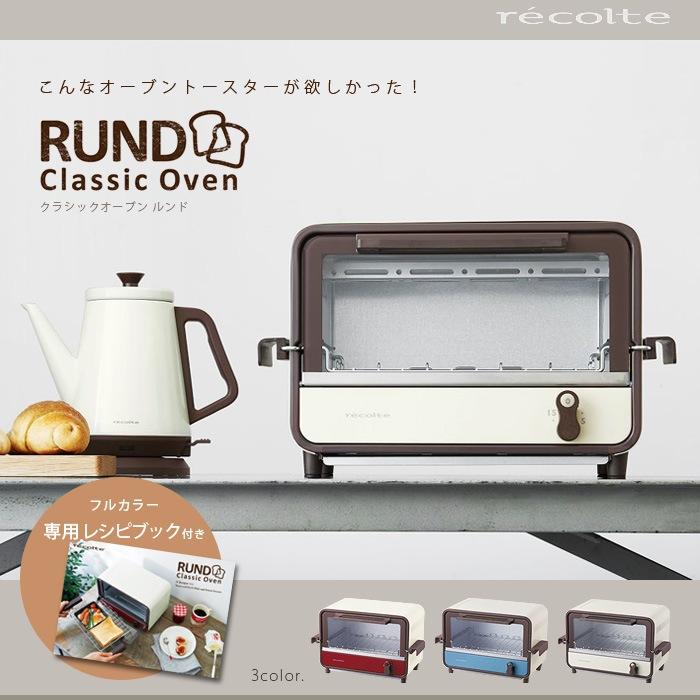 レコルト クラシックオーブン ルンド [RCO-1] recolte RUND Classic Oven オーブントースター おしゃれ お餅 グラタン ピザ 北欧 可愛い 家電 一人暮らし