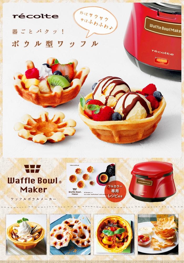 送料無料 ワッフル ワッフルメーカー  ポイント10倍 特典付き レコルト ワッフルボールメーカー [RWB-1] recolte Waffle Bowl Maker ワッフルボウル ワッフルカップ アイス パーティ