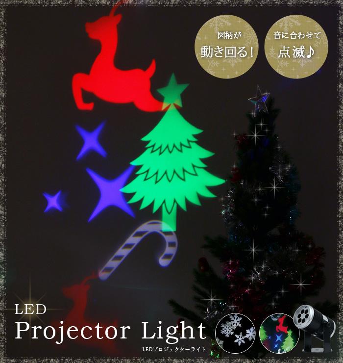 プロジェクター 小型 イルミネーション LEDプロジェクターライト パーティー クリスマスパーティー 誕生日会 映像 プレゼント 飾り クリスマスシーン 雪 トナカイ ツリー