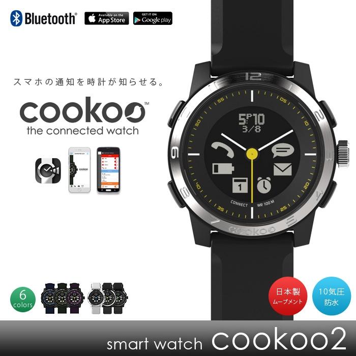 スマートウォッチ 腕時計 防水 シャッター リモコン コネクテッド ウォッチ クークー2 the connected watch cookoo2 目覚まし時計 デジタル iPhone6 Bluetooth 日本語 リストウォッチ