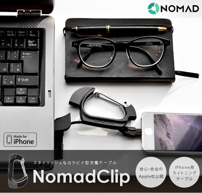 iPhone 充電 ケーブル NOMAD NomadClip ノマドクリップ iphone6 plus iPad カラビナ Lightning USB カギ 鍵 Apple社公認 カギ 鍵 キーホルダー キーチェーン