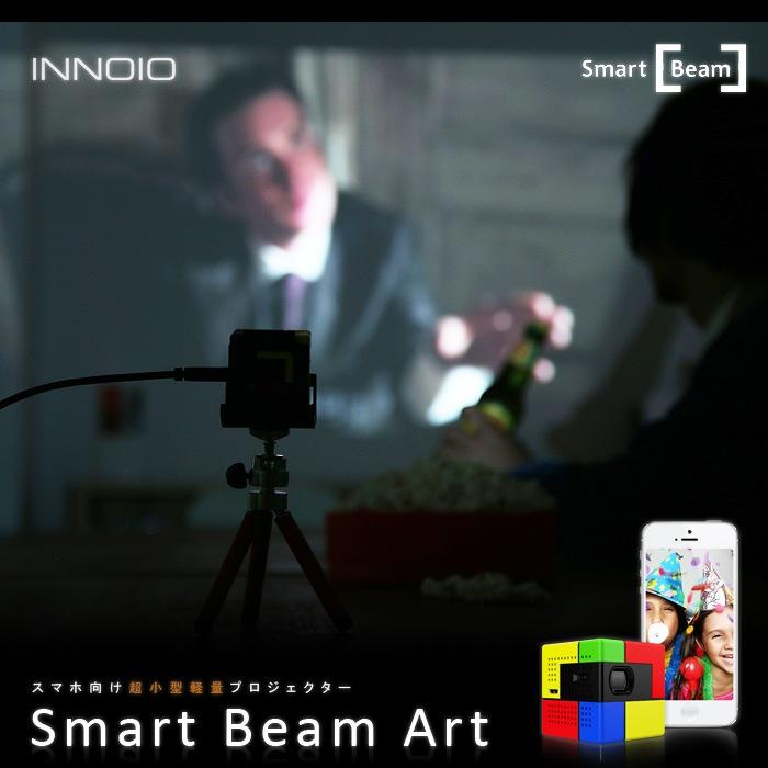 プロジェクター 小型 スマートビームアート Smart Beam Art iphone 携帯 スマフォ スマホ スマートフォン アイフォン 天井 プレゼント 贈り物 ホームシアター