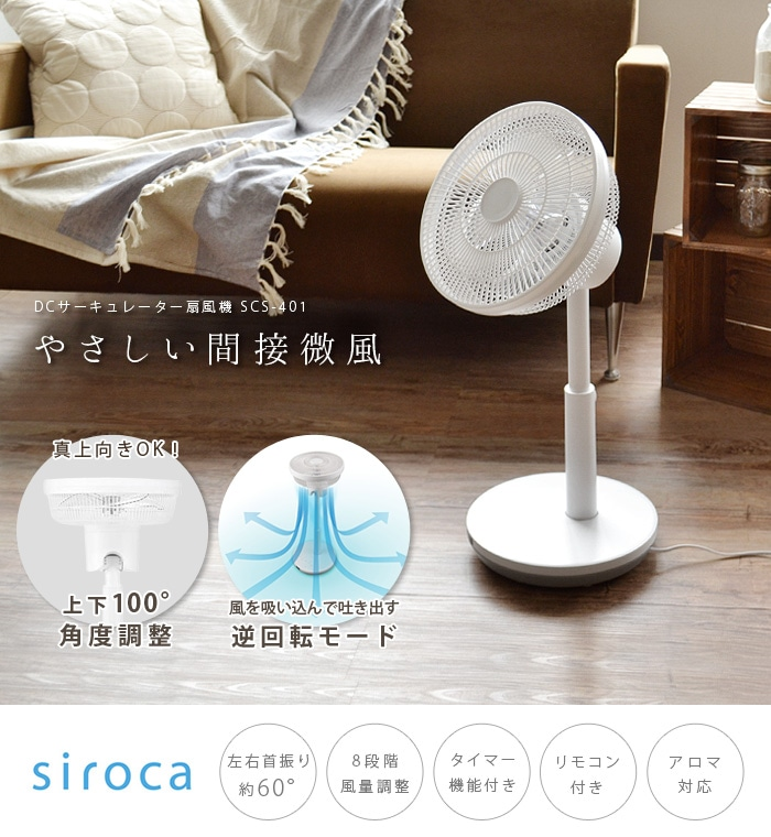 送料無料 扇風機 DCモーター 静音 おしゃれ siroca DCサーキュレーター扇風機 SCS-401 シロカ 白 ホワイト サーキュレーター 首振り 節約 タイマー アロマ リモコン