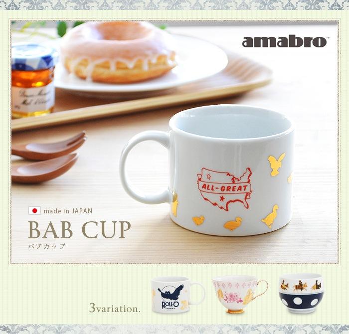 amabro BAB CUP MUG CUP CHAWAN TEA CUP アマブロ マグカップ 茶碗 ティーカップ 有田焼 プレゼント ギフト 贈り物 おしゃれ セット コップ 磁器 大人 子供 かわいい