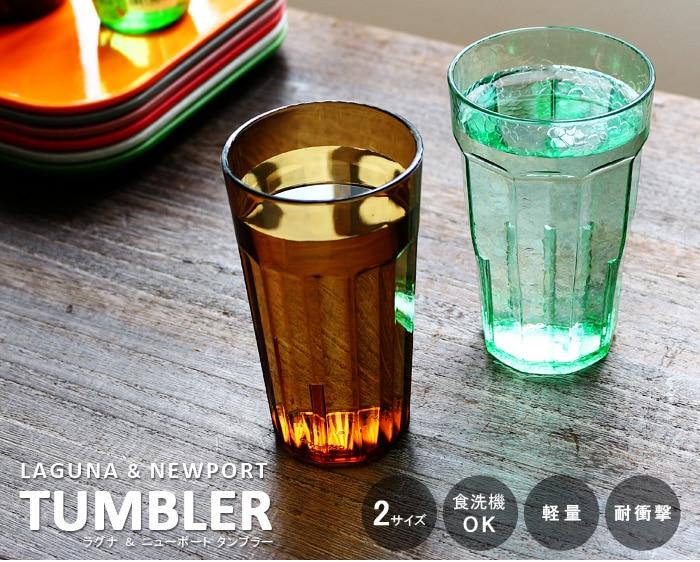 キャンブロ ラグナ タンブラー CAMBRO LAGUNA TUMBLER タンブラー コップ 割れない プラスチック 業務用 グラス 食器 スタッキング アウトドア アメリカ レストラン カフェ