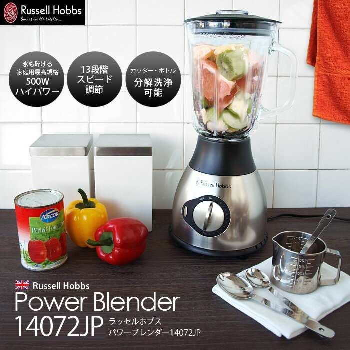 Russell Hobbs パワーブレンダー 14071JP