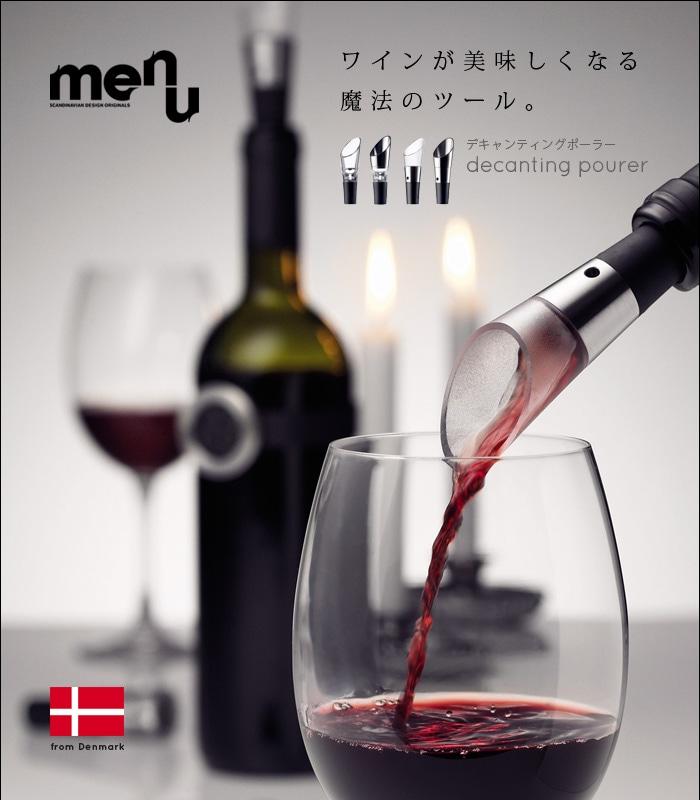 デンマーク menu メニュー ワイン WINE ポーラー デキャンタ デキャンタージュ デキャンティング