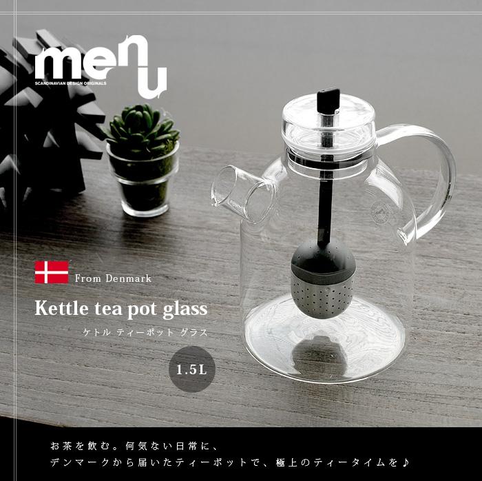 menu kettle teapot glass ケトル ティーポット グラス 1.5L