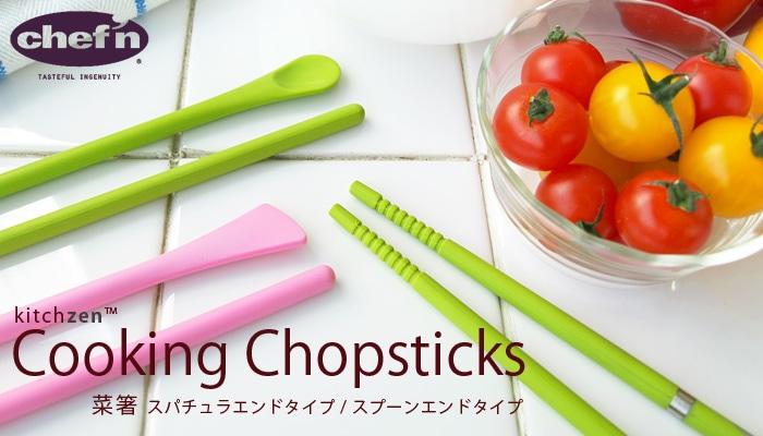 Chef'n シェフン 菜箸