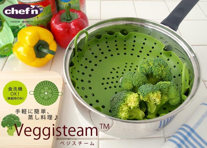 Chef'n Veggi steam ベジスチーム [ 蒸し皿 ]