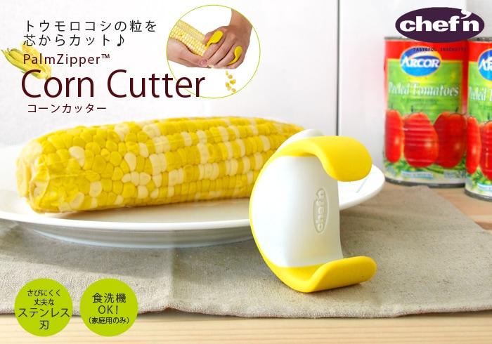 Chef'n シェフン コーンカッター palmzipper Corn Cutter CF-0297