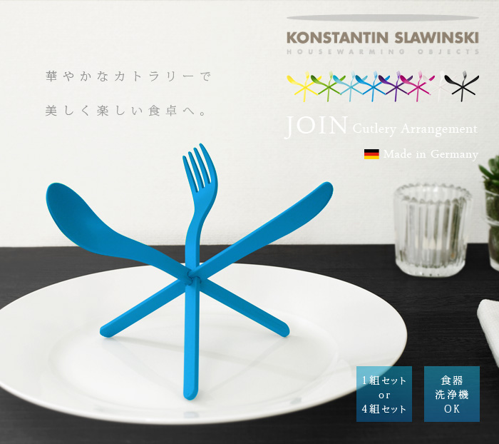 KONSTANTIN SLAWINSKI コンスタンチン JOIN ジョイン Cutlery Arrangement カトラリーアレンジジメント