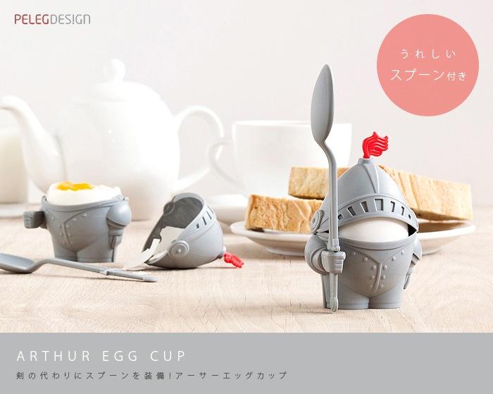 Arthur Egg Cup アーサー エッグ カップ PELEGDESIGN ぺレグデザイン タマゴ 卵 たまご 容器 キッチン雑貨 騎士 かわいい おもしろ雑貨