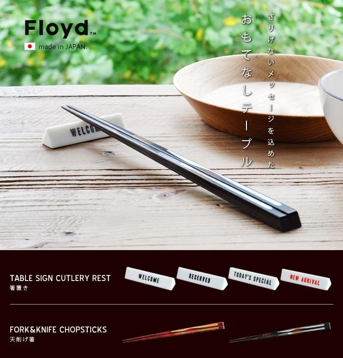 箸置き おしゃれ ギフト フロイド テーブルサイン カトラリーレスト Floyd Table Sign Cutlery Rest お店 サイン オシャレ かわいい ミニチュア 磁器 雑貨 インテリア雑貨 テーブルウェア