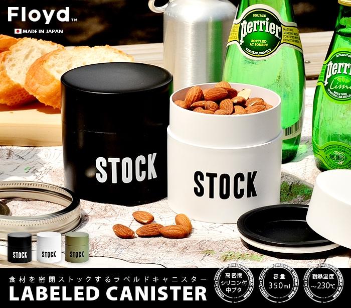 容器 キャニスター Floyd LABELED CANISTER S フロイド ラベルド キャニスター[日本製] キャニスター コーヒー シュガー salt 容器 ストッカー 調味料 砂糖 お菓子 キッチン シンプル ギフト プレゼント 新生活