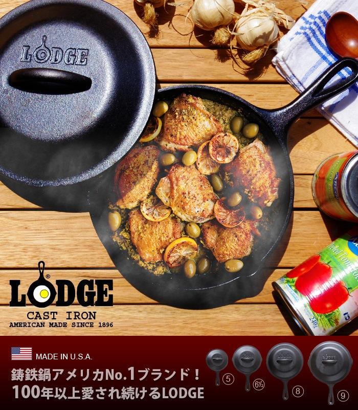 lodge ロッジ スキレット ロジックスキレット 正規輸入品