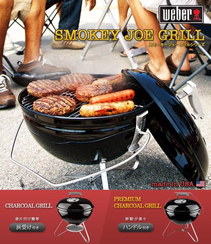 バーベキュー グリル アウトドア スモーキージョーグリル WEBER SMOKEY JOE GRILL アウトドア用品 キャンプ用品 調理器具 屋外 夏 便利 BBQ ガーデン