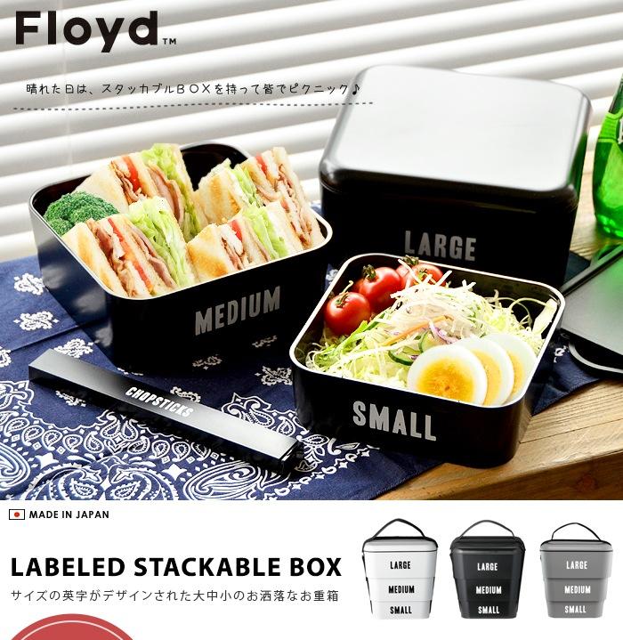 フロイド ランチボックス 3段 Floyd ラベルドスタッカブルボックス Labeled Stackable Box 日本製 3サイズSET 重箱 お弁当箱 2段 おしゃれ 幼稚園 小学生 行楽 運動会 スリム ファミリー ピクニック 遠足 アウトドア ギフト 新生活