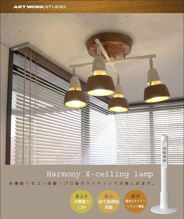 シーリングライト リモコン式 スポットライト 4〜8畳用 照明 天井照明 オシャレ