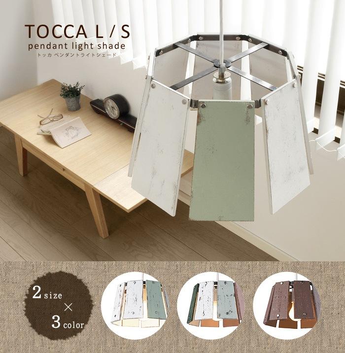 TOCCA トッカ L S ペンダントライト リサイクルウッド シェード ウッド 木目 ナチュラル 照明 ペンダント 北欧 和室 照明器具 おしゃれ 天井照明 インテリア
