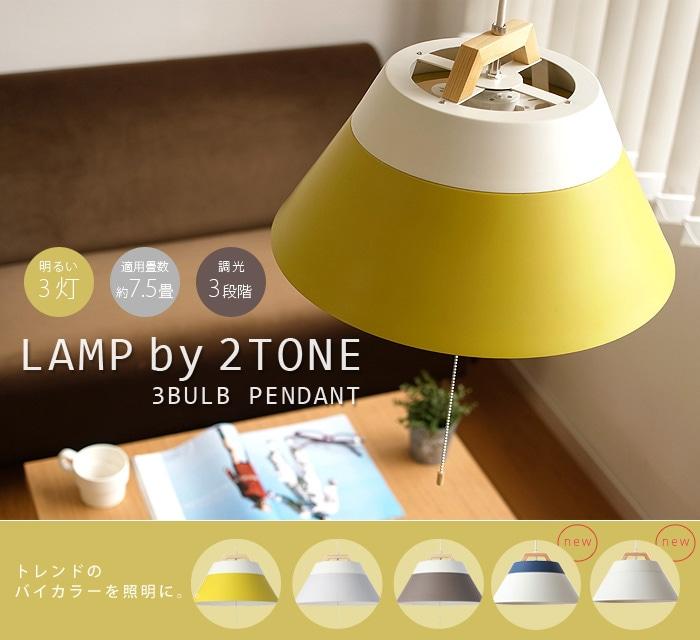 ランプ バイ 2トーン 3バルブ ペンダント lamp by 2tone 3bulb pendant 照明 おしゃれ 照明器具 ペンダント 明るい ダイニング インテリア スイッチ 天井 吊り下げ 北欧 レトロ リビング ランプ 天井照明 3灯 プルスイッチ ペンダントライト シンプル デザイン