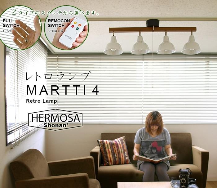 MARTTI4 マルティ4 hermosa ハモサ 湘南 琺瑯 ホーロー ホーローランプ 琺瑯ランプ 照明 ライト スポットライト