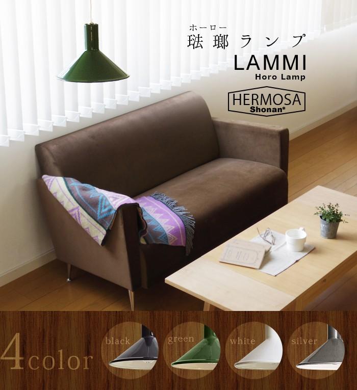 HERMOSA LITTLEMII [EN-002] ハモサ ランミ ホーロー ランプ 1灯型 北欧 シェード 照明 北欧 おしゃれ ペンダント