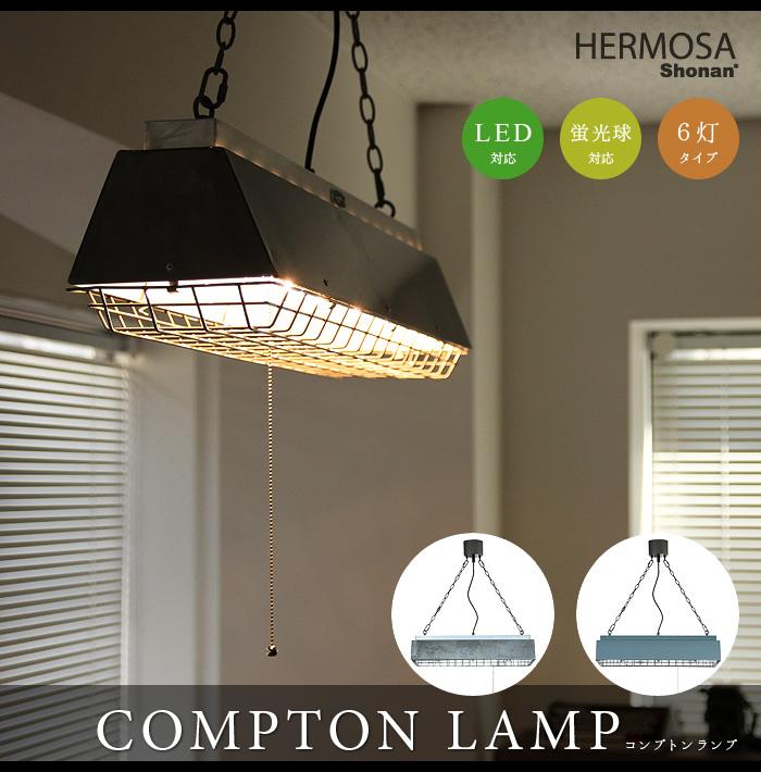 照明 天井照明 ハモサ コンプトンランプ HERMOSA COMPTON LAMP [CM-001] インダストリアル レトロ 照明 ヴィンテージ 照明器具 ランプ 天井 おしゃれ デザイン 天井照明器具 リビング 新生活